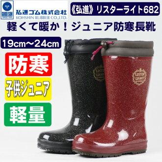 """溫暖和光明! 因為初中冬季穿的皮靴""""Hiroshi 進步""""李斯特建興 LJ682 (靴子初中穿長靴的貓靴子冬季雨靴初中 / 穿靴子的貓孩子 / 孩子們的雨靴)"""