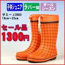 【セール品 オレンジ色】ドット柄プリントのジュニア用長靴《弘進》サミーJ2803
