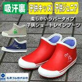 柔らかいラバータイプ《弘進》サブリナNR005 子供ショートレインブーツ 長靴 ジュニア 雨靴 レインシューズ キッズ