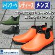 柔らかいラバータイプ《弘進》サブリナNS017 レインシューズ レディース メンズ 男女兼用軽量ショートレインブーツ 長靴 雨靴