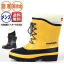 楽天長靴専門店 長靴屋のささき新商品 防寒 レインブーツ メンズ《HUMMER》ハマーH2-B03 長靴 着脱ブーツ
