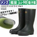 軽くてムレ予防のレインブーツ《ミツウマ》フリスクライト6 長靴 メンズ 軽量 農作業