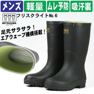 """Lightweight design with Mouret preventive men's head shoes """"Midsummer"""" frisk light 6"""