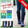 【送料無料】フィールドの似合うレインブーツ《ミツウマ》GreenField グリーンフィールドL01 長靴/農作業/メンズ/レディース