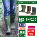 長靴 農作業《ミツウマ》ベールノース3 作業用 メンズ レディース おしゃれ 柔らかいラバーブーツ