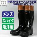【送料無料】【長靴 スパイク】《ミツウマ》林業用NSキープ艶付長エルミラ裏(日本製)ピンスパイク使用のノンスリップソール長靴