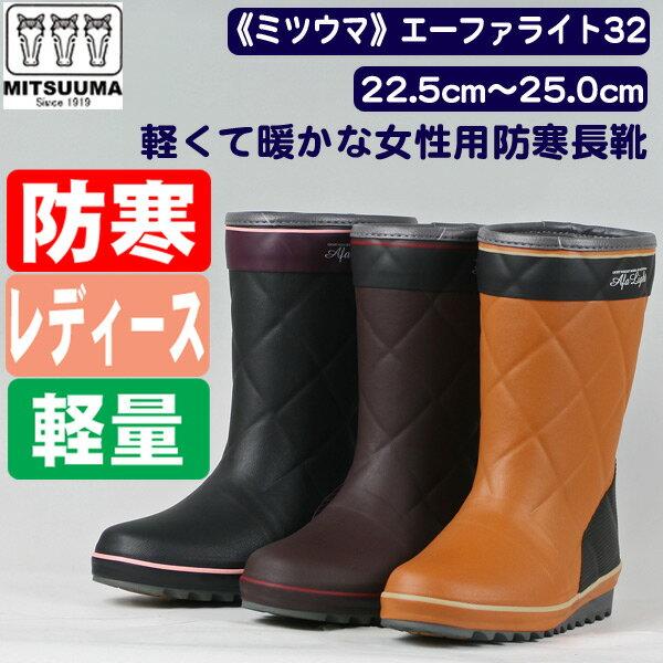 長靴 レディース 防寒《ミツウマ》エーファライト...の商品画像