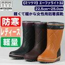 長靴 レディース 防寒《ミツウマ》エーファライト32軽くて暖か!女性用カラー防寒レインブーツ