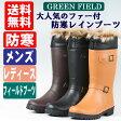 《ミツウマ》グリーンフィールド60 長靴 防寒 メンズ レディース レインブーツ