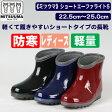 【長靴 レディース 防寒】軽くて暖かショーツブーツ《ミツウマ》ショートエーファライト5 [レインブーツ レディース 防寒】