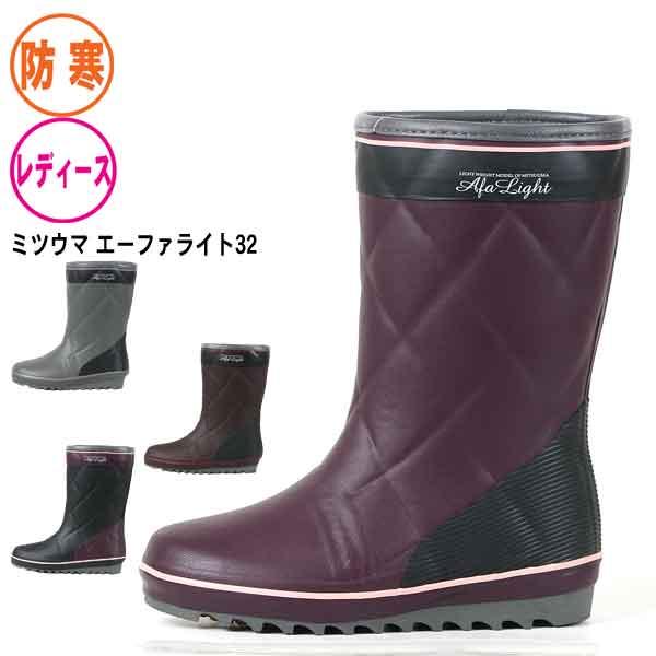 長靴 レディース 防寒《ミツウマ》エーファライト32 軽くて暖か女性用カラーレインブーツ