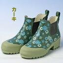 【新商品】雨の日の足元をキュートにするレインシューズ(ショートタイプ)クロワッサン花柄CR951