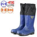 ショッピング冷蔵庫 送料無料《シバタ》冷蔵庫長−40℃Cフード付 NR021 長靴 安全 防寒 日本製