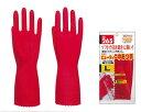 【手袋 作業用】ソフトで引き裂きに強いゴム手袋《TOWA》265 ビューティー中あつ手