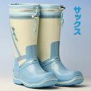 【20%OFF】あったか!カワイイ♪ジュニア用防寒長靴シュガーJ004