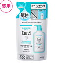 [Kao Curel] hand cream [55 g] [unregulated drug]