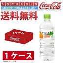【送料無料】コカ・コーラ い・ろ・は・す みかん 555ml ペットボトル[1ケース(24本入り)]
