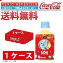 【送料無料】コカ・コーラ ミニッツメイドQooわくわくアップル 280ml ペットボトル[1ケース(24本入り)]