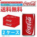 【送料無料】コカ・コーラ コカ・コーラ 160ml缶[2ケース(60本入り)]