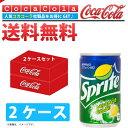 【送料無料】コカ・コーラ スプライト 160ml缶[2ケース(60本入り)]