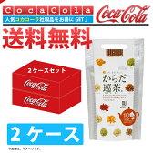 【送料無料】コカ・コーラ からだ巡茶 2.5gティーバッグ(10パック入り)[2ケース(48個)]