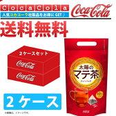 【送料無料】コカ・コーラ 太陽のマテ茶情熱ティーバッグ 2.3gティーバッグ(10個入り)[2ケース(48個)]