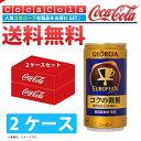 【送料無料】コカ・コーラ ジョージアヨーロピアンコクの微糖 185g缶[2ケース(60本入り)]