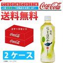 【送料無料】コカ・コーラ 綾鷹にごりほのか 525ml ペットボトル[2ケース(48本入り)]