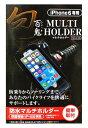 【送料無料】【在庫有】百鬼 HOLD-B9 バイク用 包・防水マルチホルダー(スマートフォンホルダー) iPhone6専用