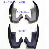 シンプソン(SIMPSON)ヘルメットオプション M30用チークパッド