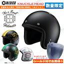 【送料無料】【在庫有】ライズ(RIDEZ) ジェットヘルメット RJ605 KNUCKLE HEAD(ナックルヘッド) 【RAM2シールド付】