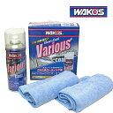 【在庫有】WAKO'S ワコーズ(和光ケミカル) VAC バリアスコート 300ml/A141