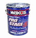 【在庫有】【送料無料】WAKO 039 S ワコーズ(和光ケミカル) PRO-S プロステージS PRO-S40 エンジンオイル 10W-40 20L E236