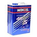 【在庫有】WAKO 039 S ワコーズ(和光ケミカル) 4サイクルエンジンオイル 4CT-S フォーシーティーS 4L 5W-40 4CT-S40/E365