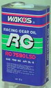WAKO'S ワコーズ(和光ケミカル) ギヤオイル RG7590LSD アールジー7590LSD 2L 75W-90/G301
