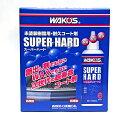 【在庫有】WAKO'S ワコーズ(和光ケミカル) SH-R スーパーハード 150ml/W150