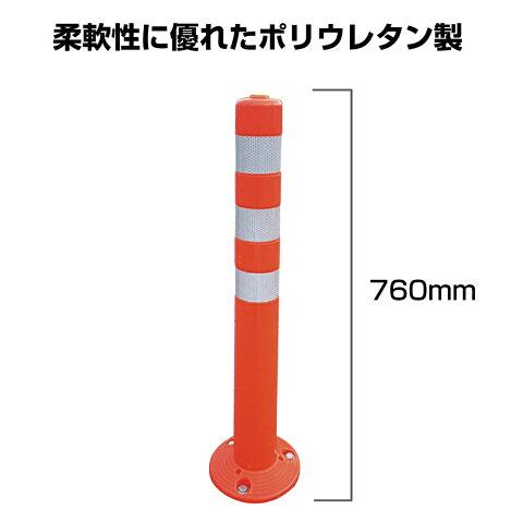 ▼ ソフトコーン M 高さ760mm /段差 注意喚起 道路 駐車場 ポール 反射ポール ポールコーン ポストコーン ガードコーン SOFTCONE-M