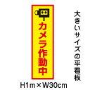 カメラ作動中看板【大きい看板】看板 高さ1m 幅30cm /...
