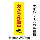 樂天商城 - カメラ作動中看板【大きい看板】看板 高さ1m 幅30cm /パネル/プレートbigp-op-65t