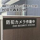 【両面テープ付き】防犯カメラ作動中 24H SECURITY...