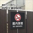 館内禁煙 NOT SMOKING プレート 看板【マットブラック】H20×W20cm/お洒落 黒 看板/店内標識や室内プレートにも! bla20-17