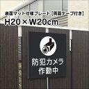 【両面テープ付き】防犯カメラ作動中プレート 看板【マットブラ...