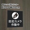 防犯カメラ作動中 ステッカー【マットブラック】H20×W20...
