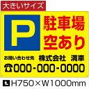 駐車場看板 送料無料! 【 大きいサイズ 】 駐車場募集看板 bigbosyu-06