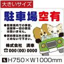 樂天商城 - 駐車場看板 送料無料! 【 大きいサイズ 】 駐車場募集看板 bigbosyu-09