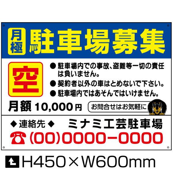 月極 駐車場 看板【通常サイズ】H45×W60c...の商品画像