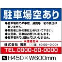 樂天商城 - 駐車場看板 【 通常サイズ 】 駐車場募集看板 bosyu-04-d1