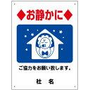 樂天商城 - ご協力お願いサイン【お静かに】サイズH600×W450mm/gky-08