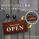 OPEN CLOSED 看板 吊り下げタイプ 両面プレート 木目調 / オープン クローズ パネル 案内 入口 扉 美容室 カフェ 飲食店H185×385mm hanging-ryo01