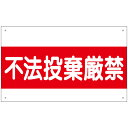【不法投棄厳禁】美観共用看板(特価品) S-12K